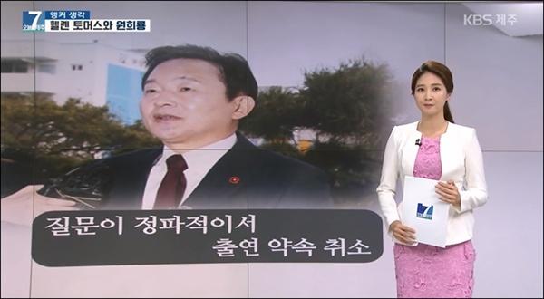 원희룡 제주지사는 KBS제주 방송 출연을 질문이 정파적이라는 이유로 돌연 취소했다.