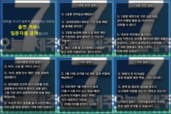 KBS제주 '7 오늘 제주' 가 공개한 원희룡 지사 관련 질문지