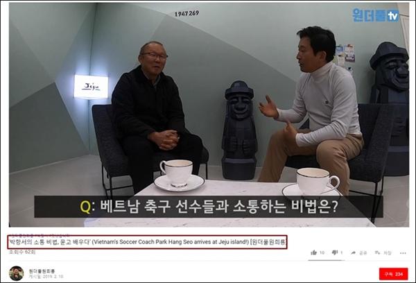 원희룡 제주지사의 유튜브 채널에 올라온 박항서 감독 관련 영상