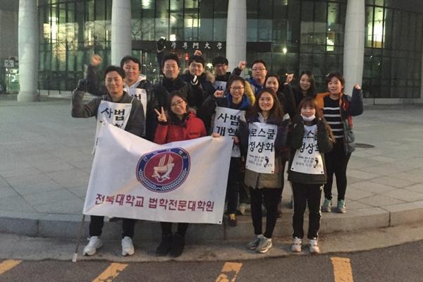 전북대로스쿨 재학시절 로스쿨정상화 시위에 참여하던 모습 (맨뒤 오른쪽에서 네번째)