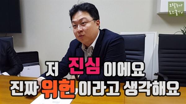 오탈제도(평생응시금지제도)가 위헌이라고 말하는 김정환 변호사