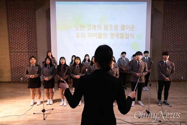 12일 오전 경기도 안산 단원고등학교에서 세월호 참사로 희생된 단원고 학생들의 명예 졸업식이 열리기 전 재학생들이 합창 연습을 하고 있다.