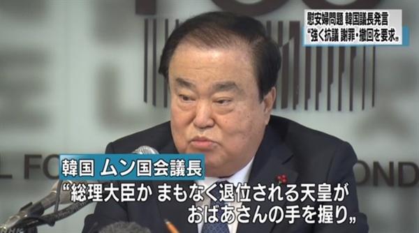 문희상 국회의장의 아키히토 일왕 위안부 사죄 요구 발언을 보도하는 NHK 뉴스 갈무리.