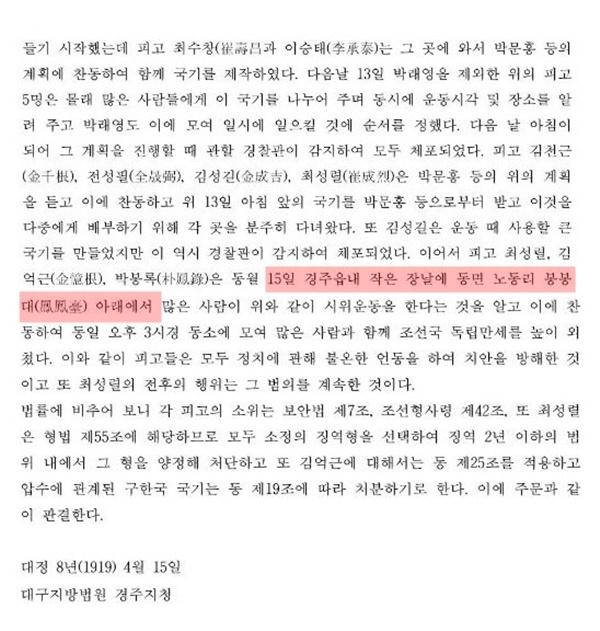 박문홍 등 경주 3.1만세운동 관련자 12명에 대한 판결문 번역본. 원문의 표기대로 봉봉대로 기록하고 있다.