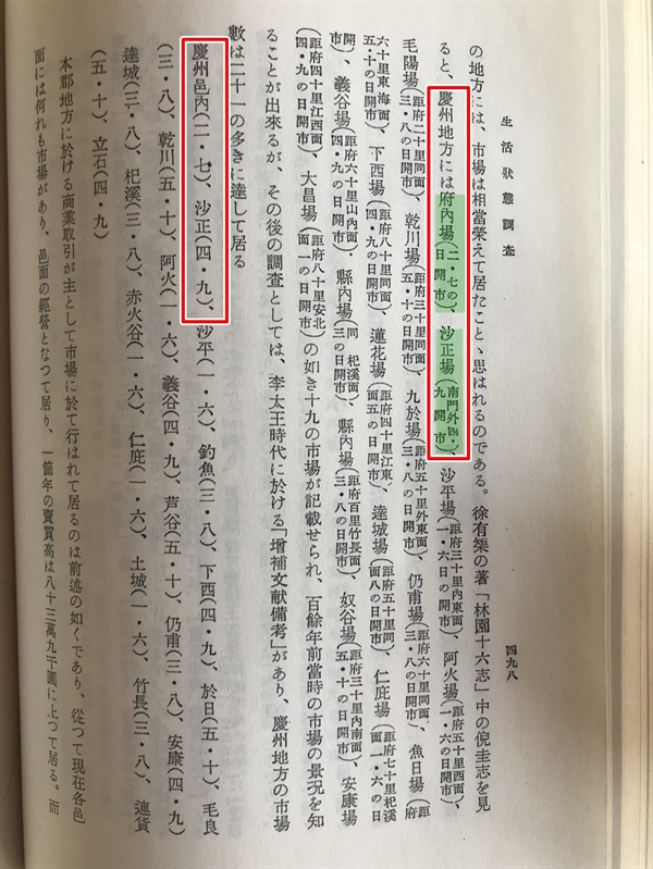 1934년 조선총독부가 펴낸 경주군 생활상태조사 498쪽. 경주군의 시장을 조사한 내용편. 경주부내장, 사정장 뿐만 아니라 하서, 어일.모량등 당시 경주군내의 5일장에 대한 기록이 적혀 있다.