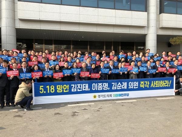 경기도의회 더불어민주당 '5.18 민주화운동 망언 규탄' 집회 모습