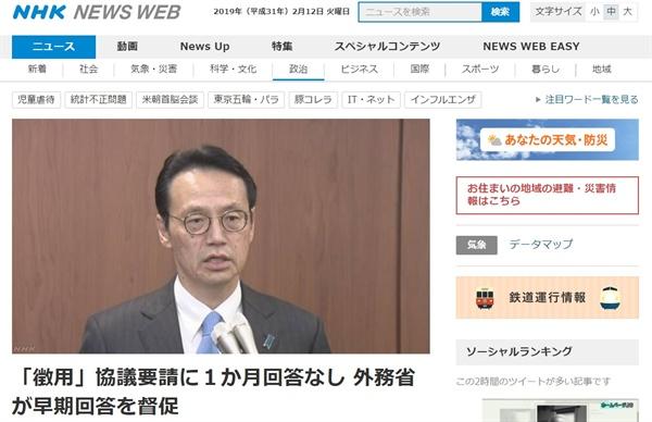일본 외무성의 일제 강제징용 배상 판결 관련 정부 간 협의 요청을 보도하는  NHK 뉴스 갈무리.