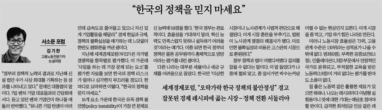 △ '지지난해' WEF 국가경쟁력 보고서를 인용한 김기찬 논설위원의 칼럼(2/11)