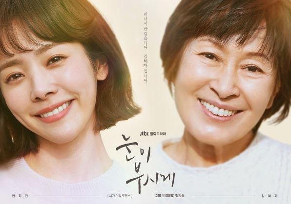 JTBC 드라마 <눈이 부시게> 포스터.