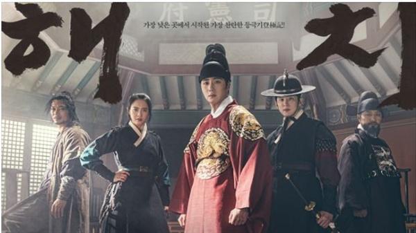 SBS 드라마 <해치> 포스터.
