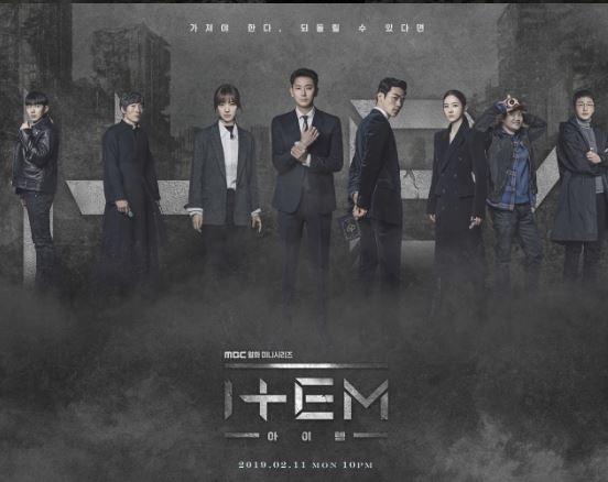 MBC 드라마 <아이템> 포스터.