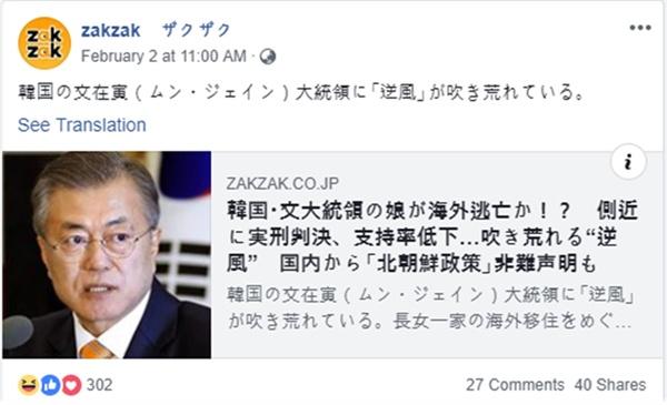 △'문대통령의 딸이 해외도망!?' 제목의 석간후지 페이스북 캡쳐