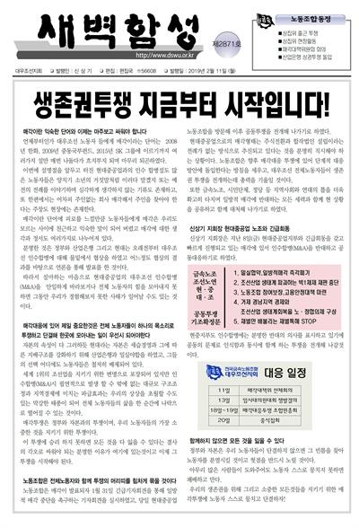 금속노조 대우조선지회 소식지.