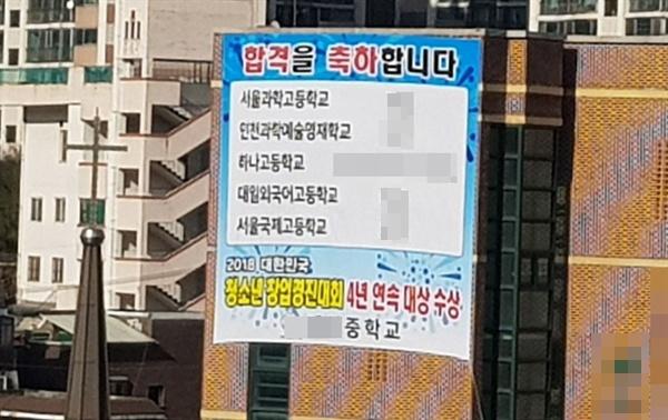 서울 D중학교가 붙인 합격 현수막.