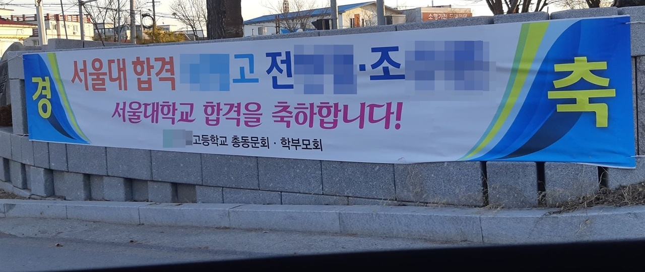 충북 S고 총동문회 등이 내건 합격 현수막.