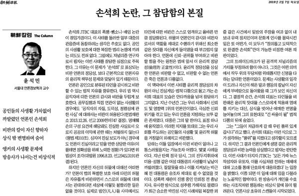 지난 7일 보도된 <조선일보> '손석희 논란, 그 참담함의 본질'