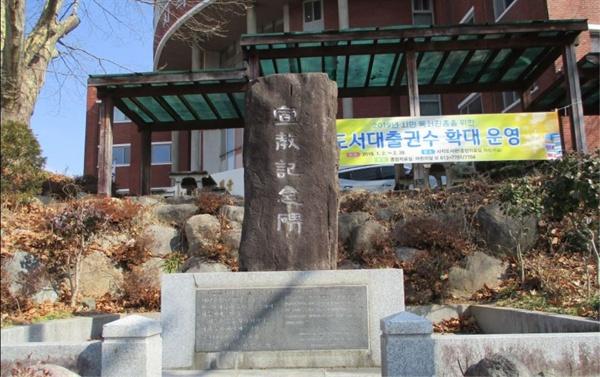 선교 기념비. 광주 최초의 여성 교육기관인 수파아 여학교는 이곳에 있었던 배유지 목사의 사택에서 시작되었다