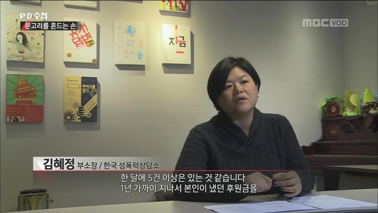 MBC < PD수첩 >의 '문고리를 흔드는 손' 편 중 한 장면
