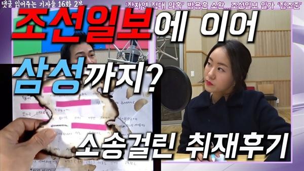 KBS 유튜브 채널 영상 중 '댓글 읽어주는 기자들'의 한 장면.