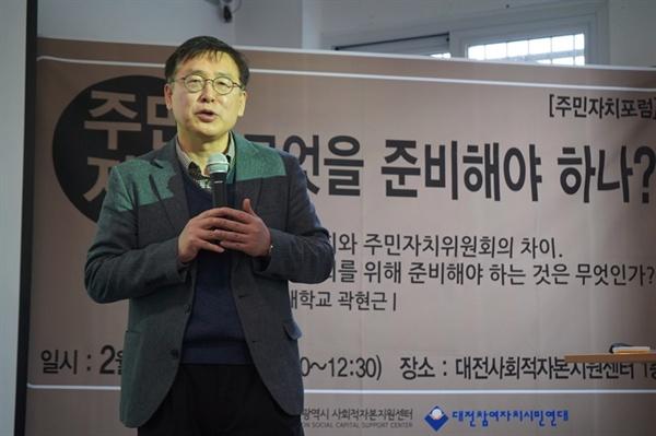 대전대학교 곽현근 교수의 주제 발제로 '주민자치' 포럼이 시작되었다.