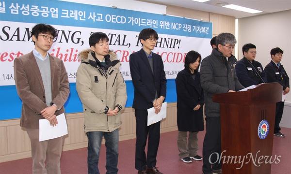 '마틴 링게 프로젝트 삼성중공업 크레인 사고 피해 노동자 지원단'은 2월 13일 경남도청 프레스센터에서 기자회견을 열었다.