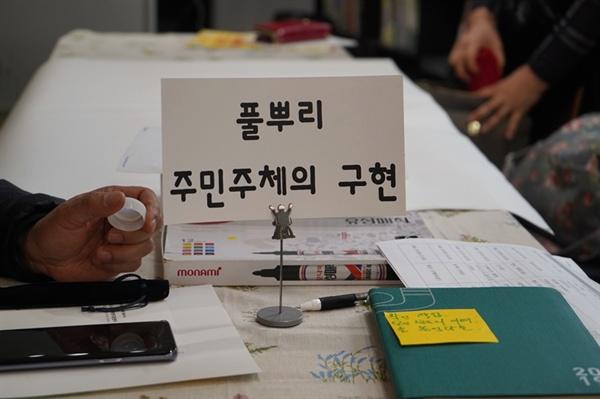 풀뿌리 주민주체 구현을 위한 '주민자치포럼'