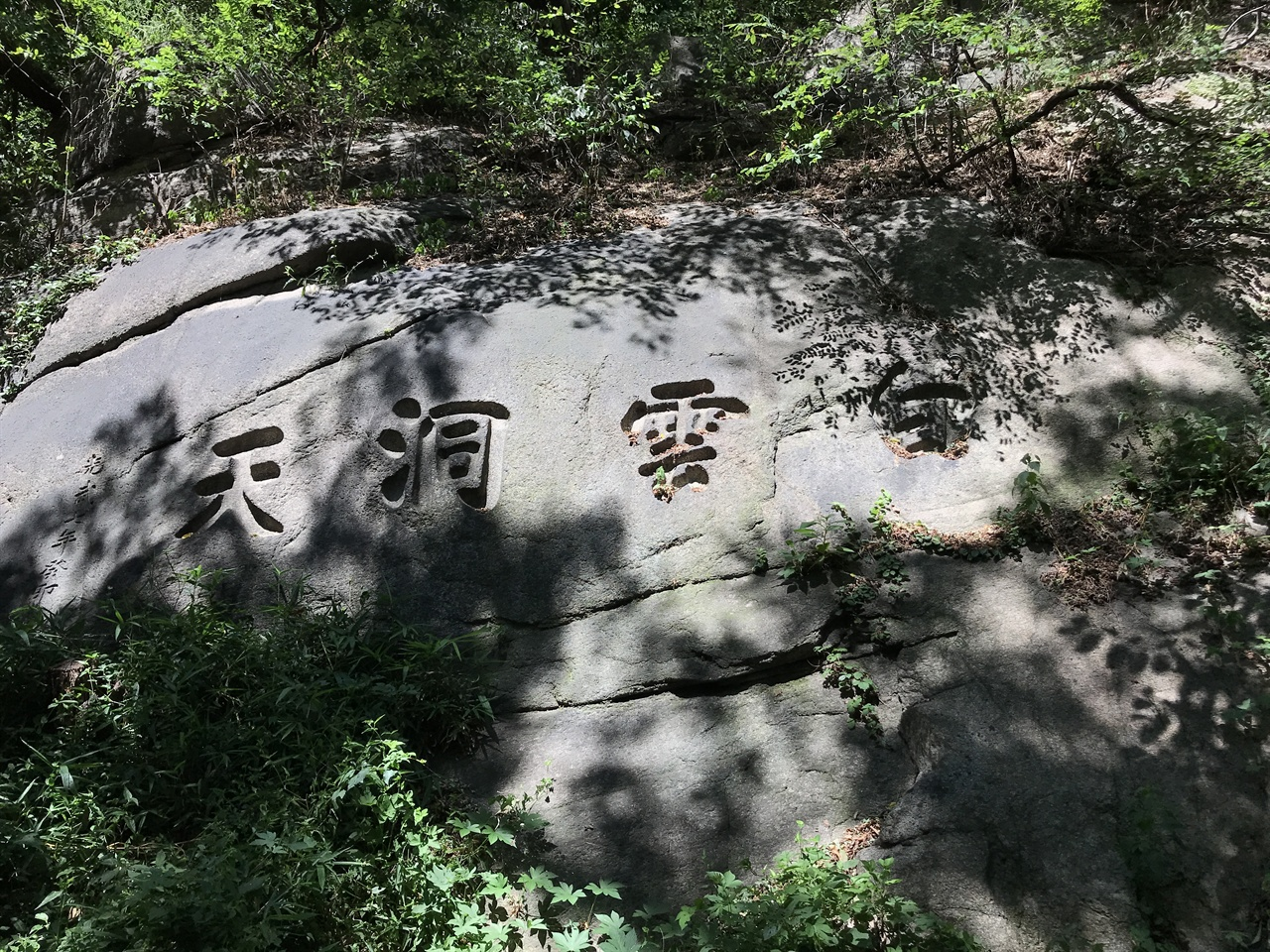 '백운동천' 각자 청운문학도서관 아래 바위 절벽에 새겨진 '백운동천' 글씨. 동농 김가진이 새긴 글씨로 그의 집 백운장이 이곳에 있었다.
