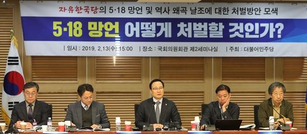 더불어민주당 주최 '5.18 망언 어떻게 처벌할 것인가?' 토론회가 13일 오후 국회 의원회관에서 열리고 있다.