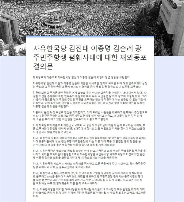 자유한국당 김진태 이종명 김순례 광주민주항쟁 폄훼사태에 대한 재외동포 결의문 사이트 갈무리