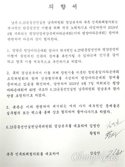 평양국제마라톤대회 참가 관련 합의 '의향서'.