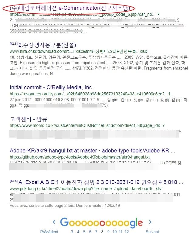 구글 검색 결과에서 '대림코퍼레이션 e-Communicator(신규시스템)'으로 들어가면 화물운송기사 개인정보 열람이 가능했다.