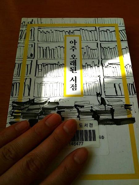 가쿠타 마쓰요·오카자키 다케시 공저 <아주 오래된 서점>