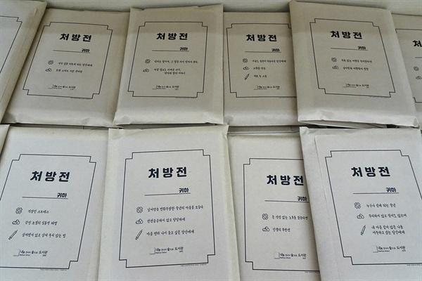 각각 책에 관련된 문구가 적혀있는 처방전.