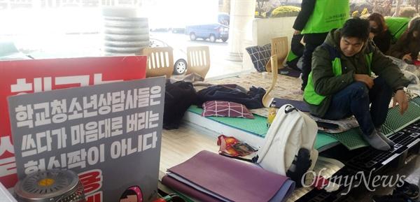 경기도교육청 현관앞 농성장