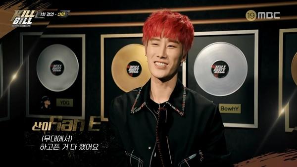 MBC < Target : Billboard - KILL BILL >의 한 장면.
