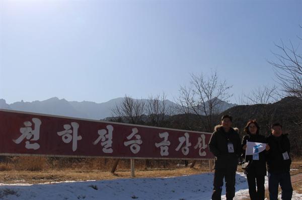 2008년 7년 금강산 관광이 전면 중단된지 11년 만에 금강산을 방문했다 '천하절승 금강산'이라는 표지판 뒤로 눈덮인 금강산이 보인다.