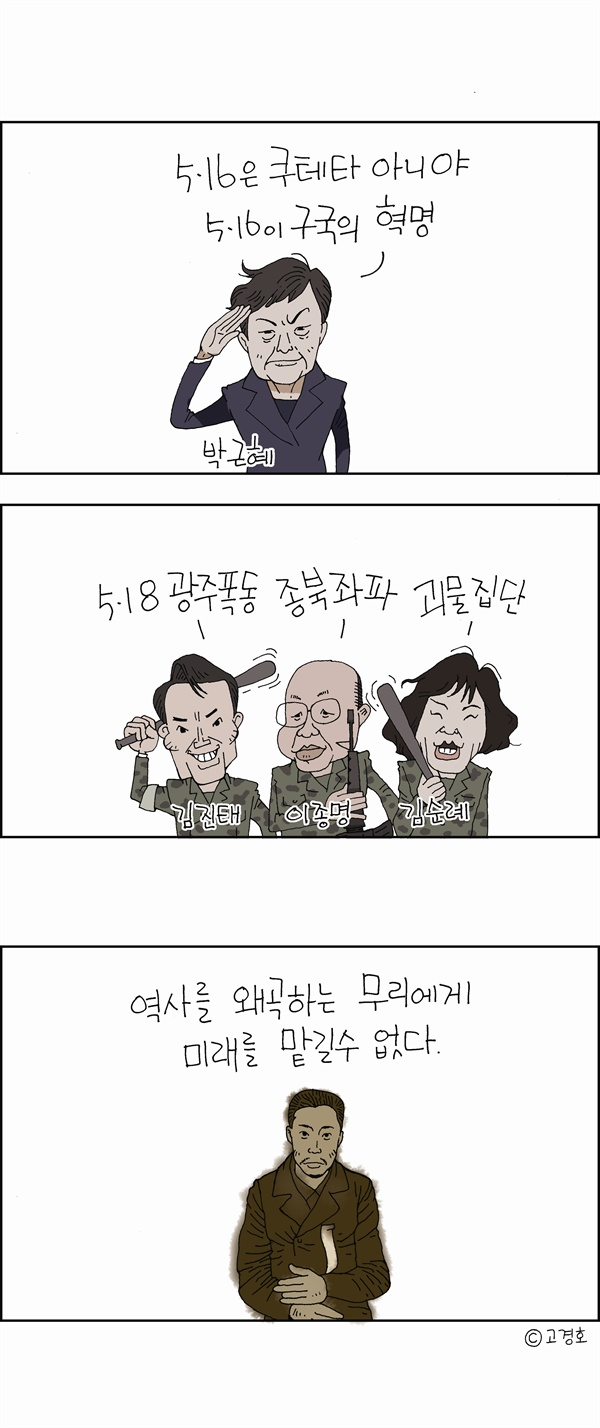 [만평] 5.18 망언 하는 자유한국당 의원들에게