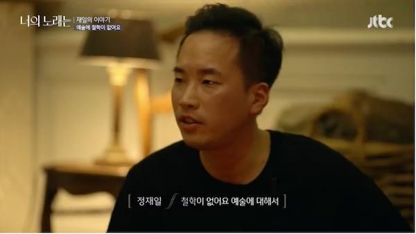 지난 14일 방영한 JTBC <너의 노래는> 4회 한 장면
