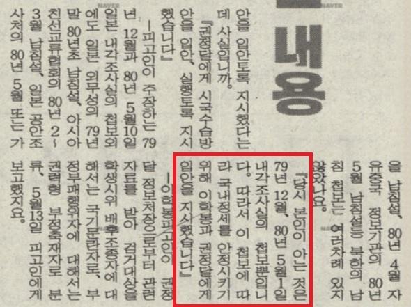 본문에 인용된 전두환의 진술. 1996년 4월 23일자 <경향신문>에 수록.