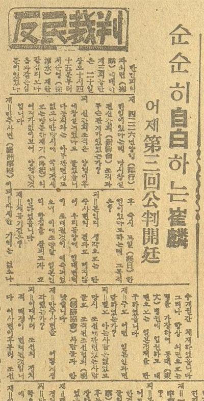 반민특위의 최린 재판 보도(연합신문, 1949.4.21.) (연합신문)
