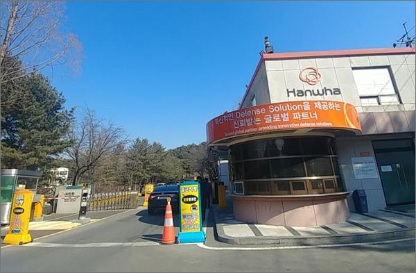 14일 오전 대전 유성구 외삼동에 위치한 한화대전공장에서 로켓 추진체를 분리하는 과정에서 폭발사고가 발생, 3명의 노동자가 사망했다. 사진은 환화 대전공장 정문.