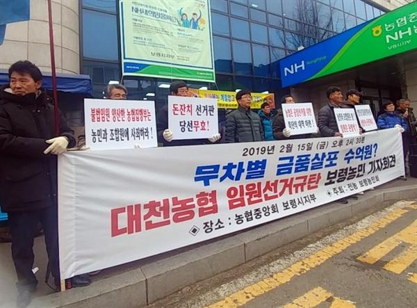 전농보령농민회(회장 이정학)는 15일 오후 2시 농협중앙회 보령시지부 앞에서 '대천농협 임원선거 규탄 보령농민 기자회견'을 열고 있다.