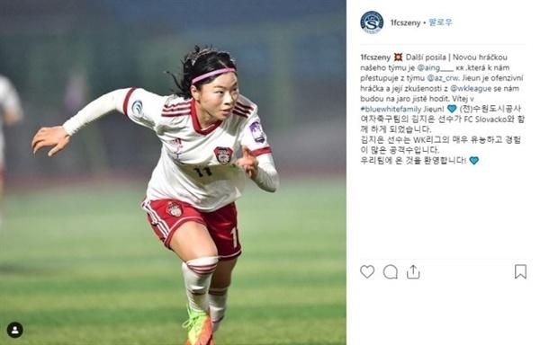 김지은의 영입 소식을 전하는 1. FC 슬로바츠코
