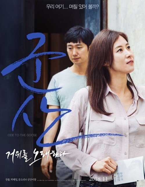 영화 <군산 : 거위를 노래하다>의 작품 포스터