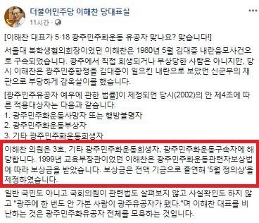 이해찬 대표가 5·18 유공자가 된 경위를 설명하는 당대표실 페이스북.