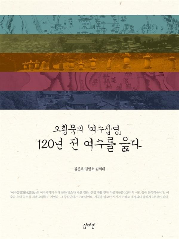 <오횡묵의 '여수 잡영', 120년 전 여수를 읊다> 지난해 12월 14일 발간했다. 120년전 여수초대 군수 오횡묵의 <여수잡영>을 번역한 책이다. 번역 김준옥, 김병호, 김희태.