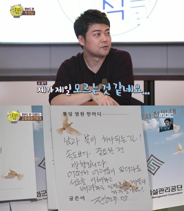지난 16일 방영된 MBC < 선을 넘는 녀석들 - 한반도편 >