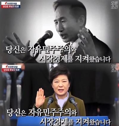 황교안 자유한국당 당대표 후보자가 17일 당 공식유튜브 채녈 <오른소리>에서 선보인 VCR 화면에 이명박, 박근혜 전 대통령 사진이 나오고 있다.
