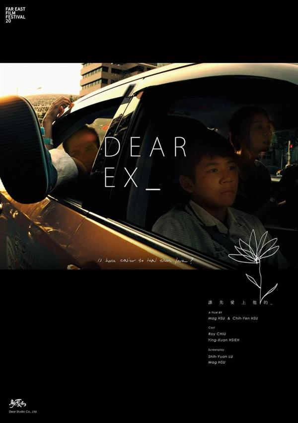 영화 <나의 EX> 포스터.