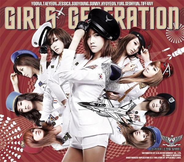소녀시대의 노래를 듣고 소원을 이룬 사람은 비단 나 하나 만은 아닐 것이다.